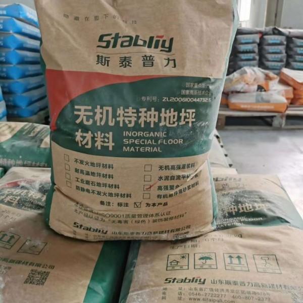 淄博张店旧地面翻新就选这种聚合物修补砂浆