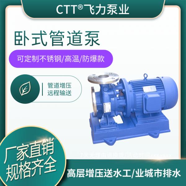 立式管道离心泵消防增压380V冷热水循环锅炉工业循环管道泵
