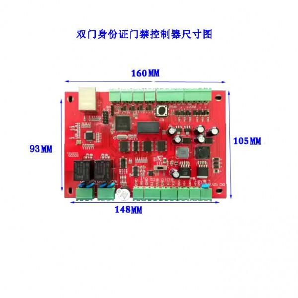 神盾SD220网络身份证门禁控制器,免授权,读身份证信息