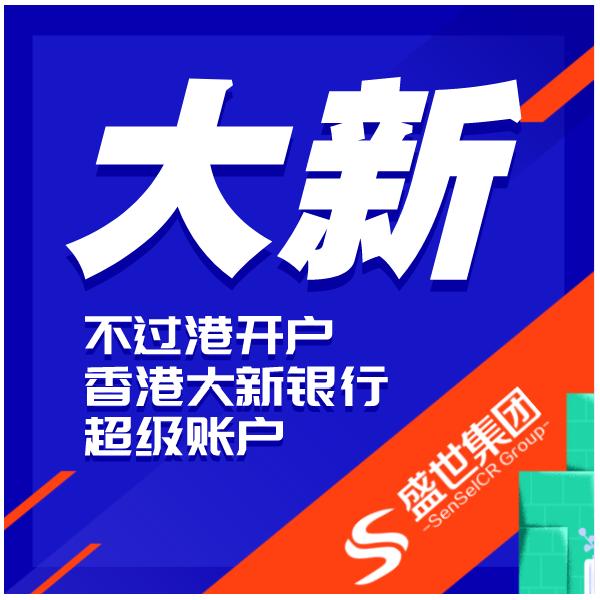 2020香港大新银行开户攻略(不过港),盛世推荐超级账户