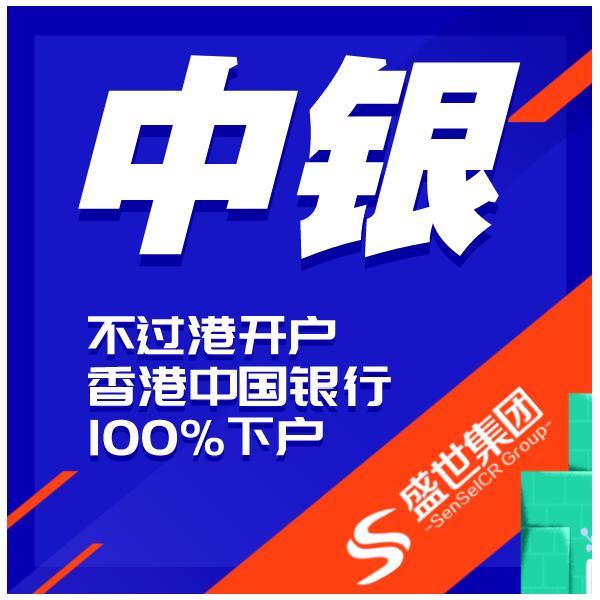 香港中国银行开户优势,盛世推荐不过港开户,100%成功