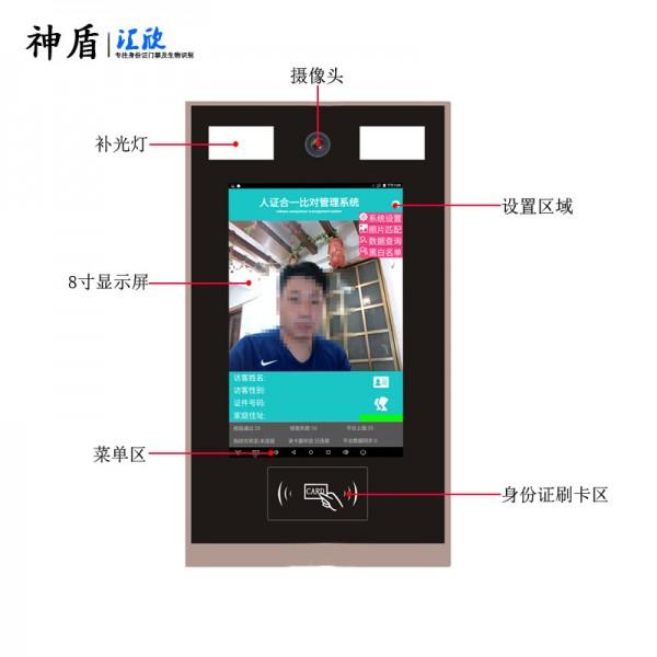 神盾SDR-2壁挂人证识别一体机 人脸识别门禁 身份证比对