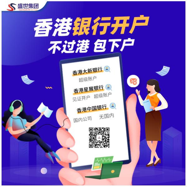 香港中国银行开户,无国内公司正常开户,盛世包开,免过港