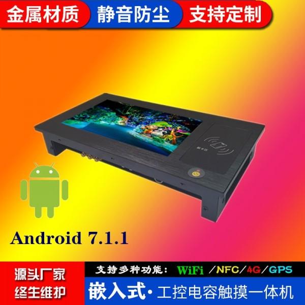 东凌工控安卓7寸触摸屏NFC刷卡一体机