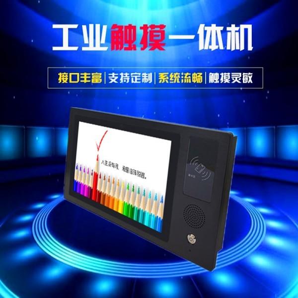 安卓7.1.1电容屏10寸10.1寸工业平板电脑NFC刷卡机