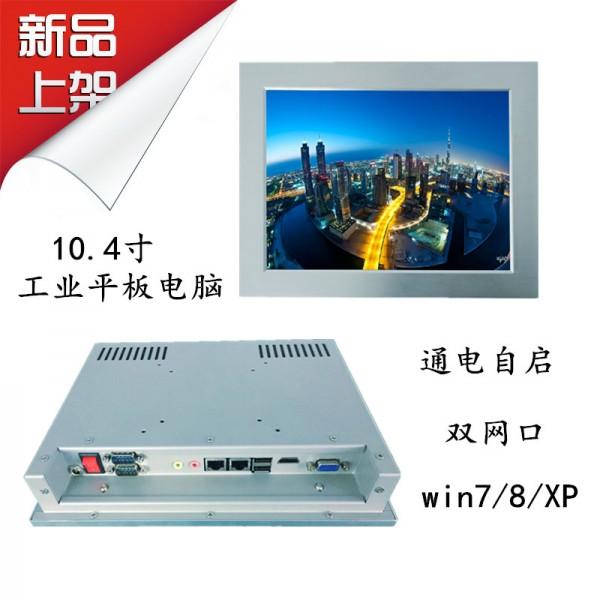 全封闭10寸10.4寸工业平板电脑4个USB接口