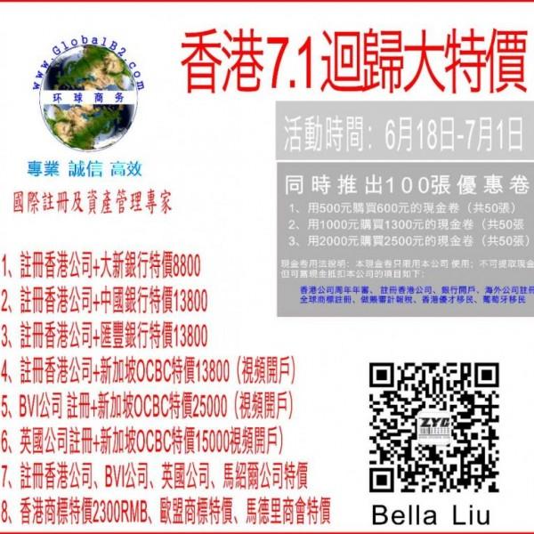 香港公司注册+银行开户 8800RMB 限时特价