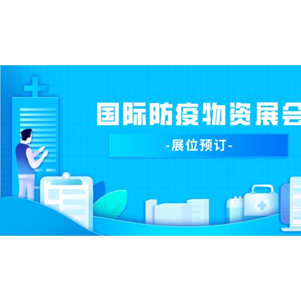 2020年中国国际防疫物资博览会