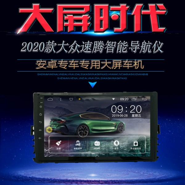大众2020款速腾大屏导航仪安卓专用智能车载一体机