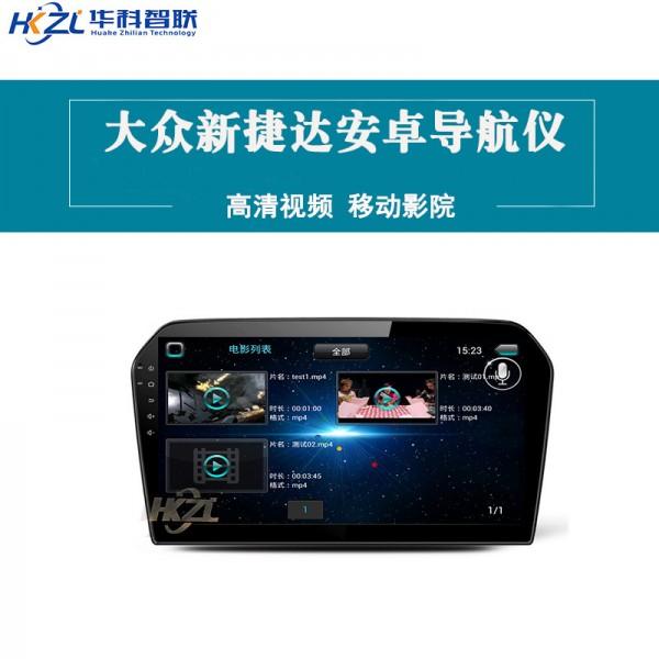 大众新捷达大屏导航仪安卓智能车载一体机华科智联