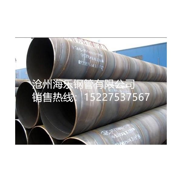 大口径双面埋弧焊螺旋钢管规格-沧州海乐钢管有限公司