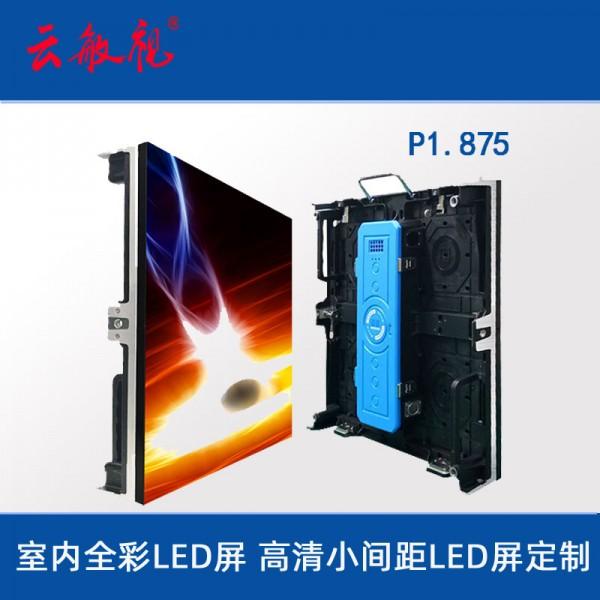 P1.8LED显示屏