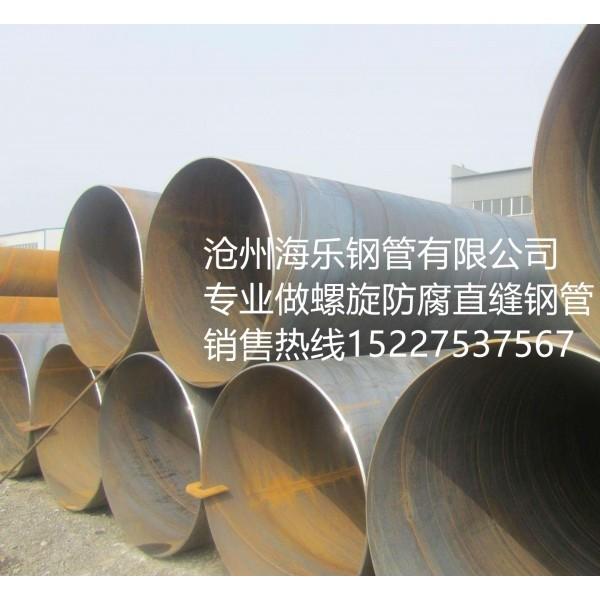 厚壁双面埋弧焊螺旋钢管厂家-沧州海乐钢管有限公司