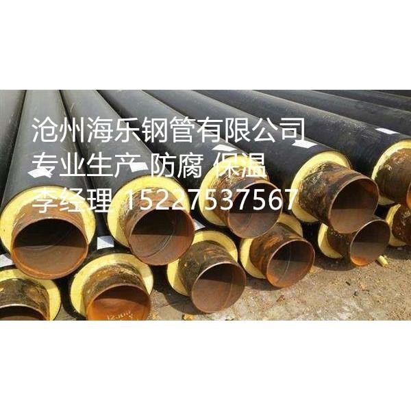 直埋保温钢管聚氨酯直埋保温钢管聚氨酯发泡保温钢管