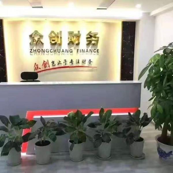 深惠莞注册公司记账报税