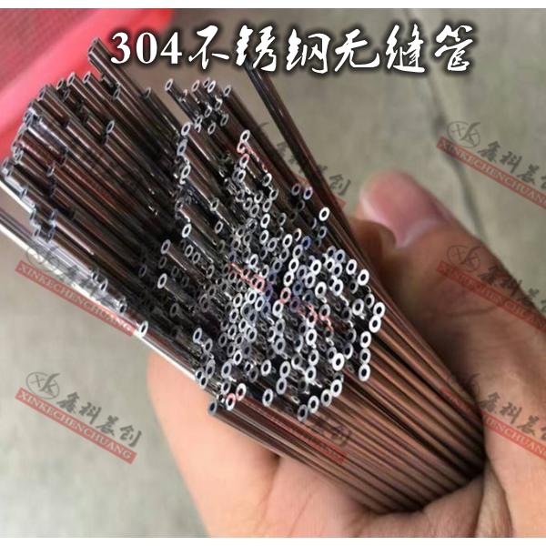 不锈钢毛细管304加厚圆管316L无缝钢管310耐热不锈钢管