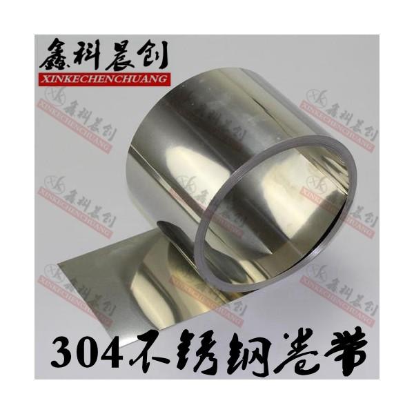 东莞厂家直销304不锈钢卷带316不锈钢带/薄片/钢皮
