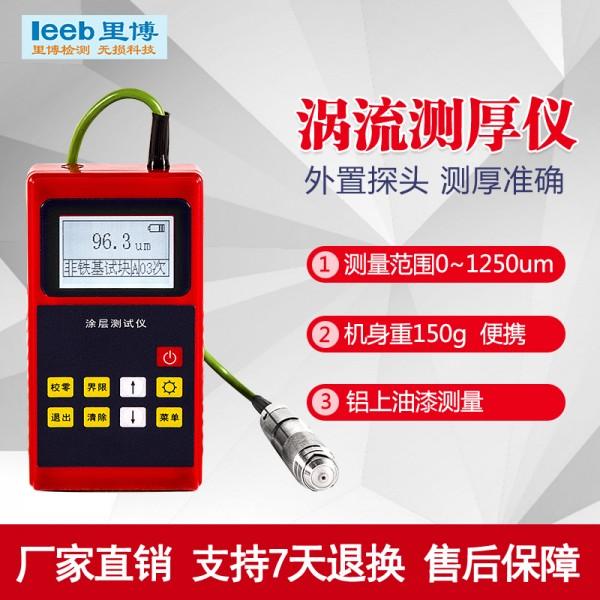 重庆里博涂层测厚仪leeb211铝型材氧化膜厚度测量