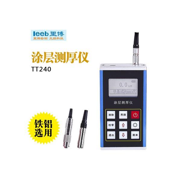 里博TT240涂层测厚仪铁铝双用镀锌层镀铬层铝型材氧化膜检测