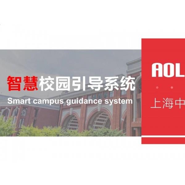 AOLSEE智慧电子班牌软件V8.4