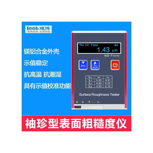 里博leeb451/452袖珍型表面粗糙度仪金属光洁度测量