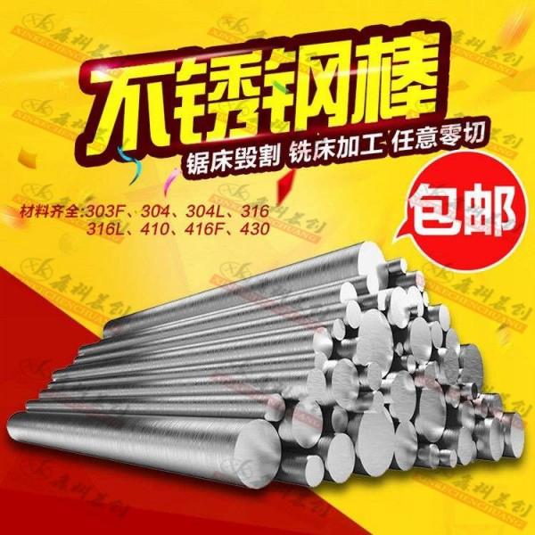 303不锈钢易车棒化学成分以及应用领域