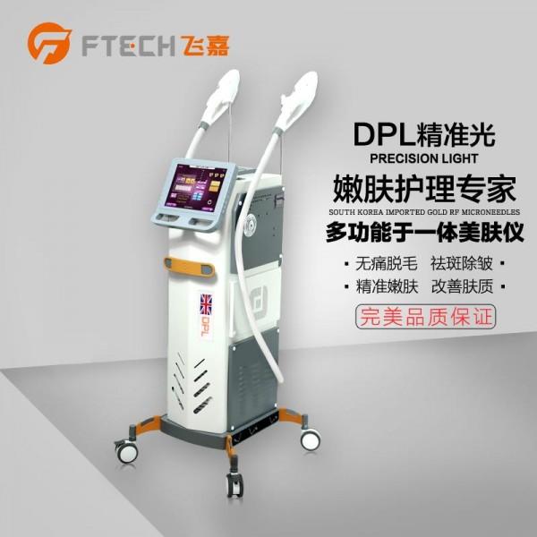 DPL精准嫩肤美白仪器