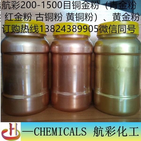 烤漆铜金粉 凹印金粉 水印铜金粉