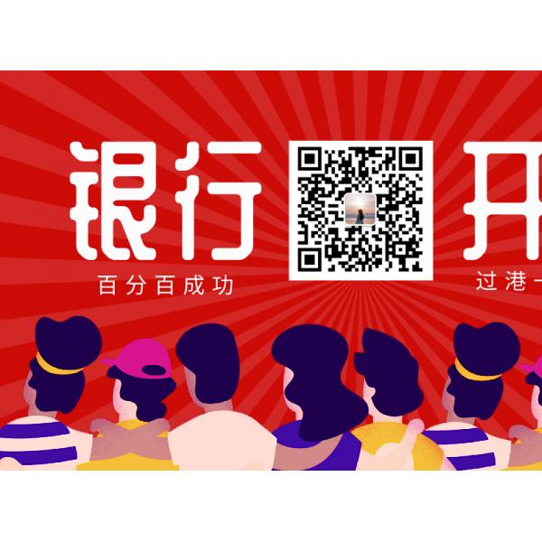 香港银行开户不过港,不视频,盛世VIP渠道开户
