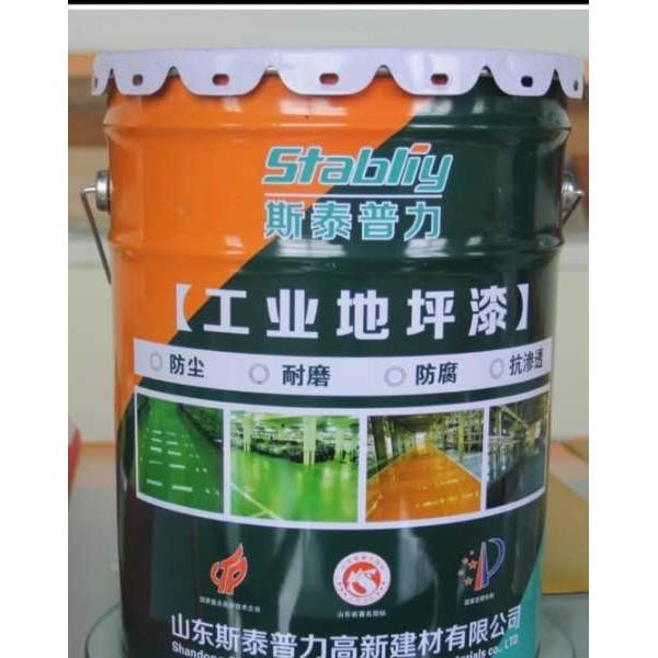 滨州博兴车间地面环氧地坪漆选择种类齐全的供应商