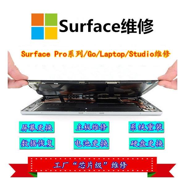 合肥微软维修点 合肥Surface维修服务屏幕主板电池