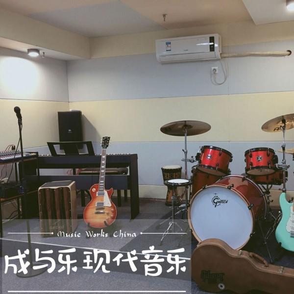 广州海珠区成人少儿非洲鼓架子鼓培训卡宏鼓教学,成与乐现代音乐