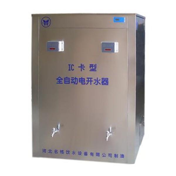 恒温即热式电开水器