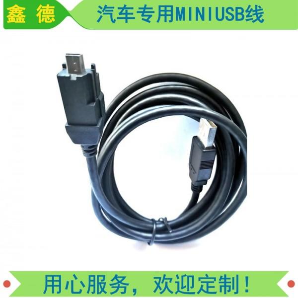 汽车专用 MINIUSB数据线福克斯专用USB线