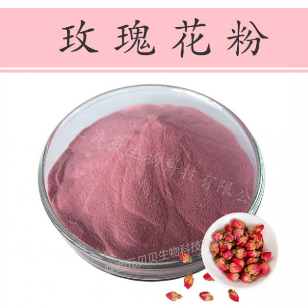 陕西元贝贝生物厂家直供玫瑰粉