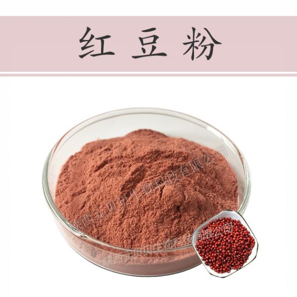 陕西元贝贝生物厂家直供无添加红豆粉