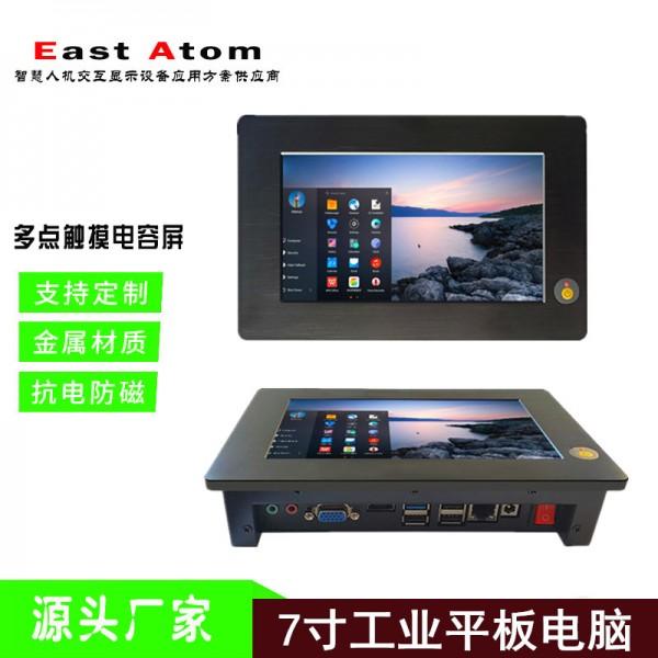 东凌工控7寸工业平板电脑电容屏触摸屏win7
