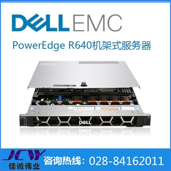 云南戴尔服务器总代理— R640 机架式服务器