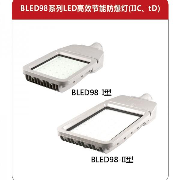 LED防爆马路灯 马路照明防爆灯直销