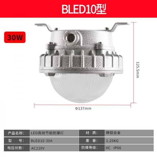LED高效节能防爆灯现货 加工车间、油库照明专用防爆灯