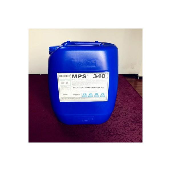 安庆自来水反渗透膜杀菌剂MPS340厂家贴牌