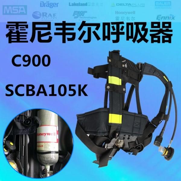 霍尼韦尔C900型正压式空气呼吸器抢险救援消防呼吸器