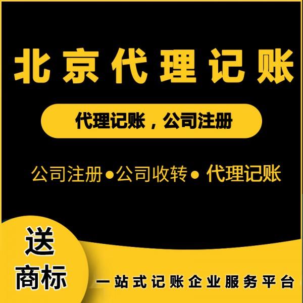 北京代理记账报税会计服务让企业无后顾之忧