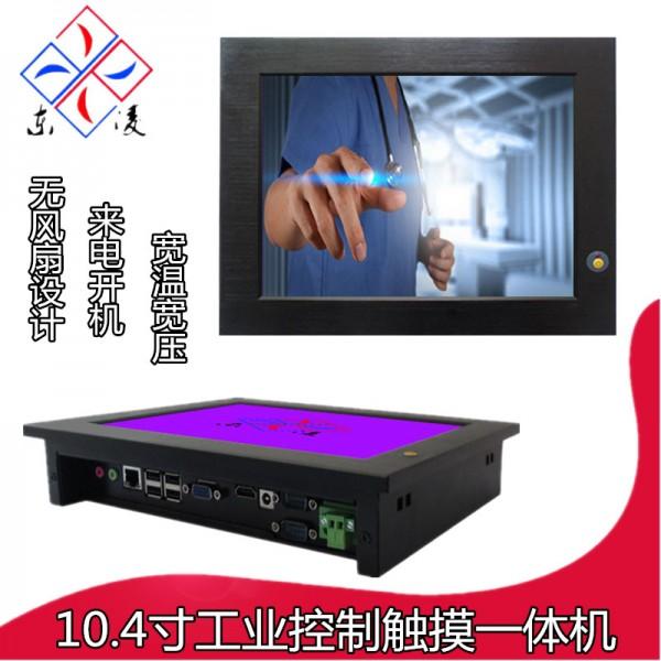 X86架构嵌入式10.4寸电脑一体机触摸屏