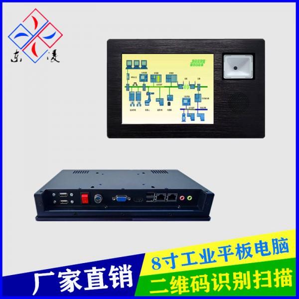 东凌工控PPC-DL080DS防震8寸工控一体机二维码扫描