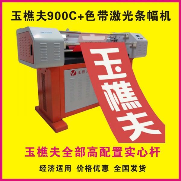 玉樵夫新款900C+实用型激光条幅机原厂正品