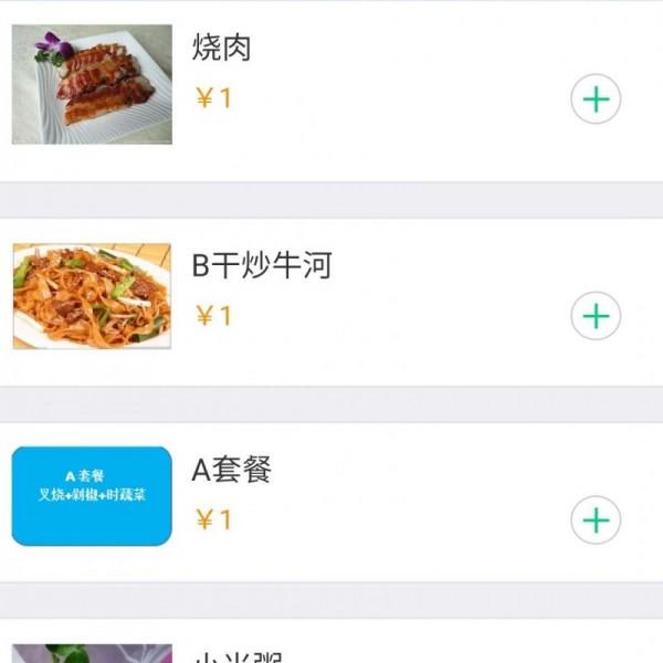 手机微信订餐系统北京江望科技接受功能定制开发