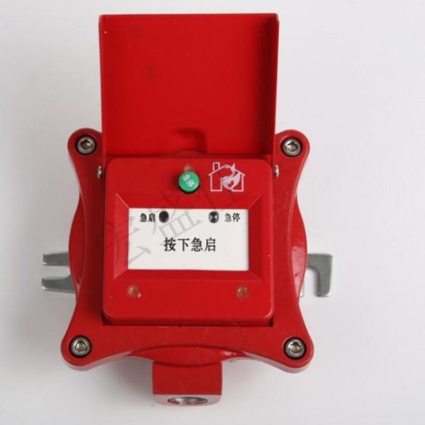 HAQT-1防爆紧急启动停用按钮开关性价比高