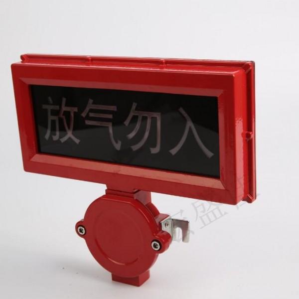 防爆气体释放灯放气勿入喷洒勿入(防爆气体显示灯)品质保证