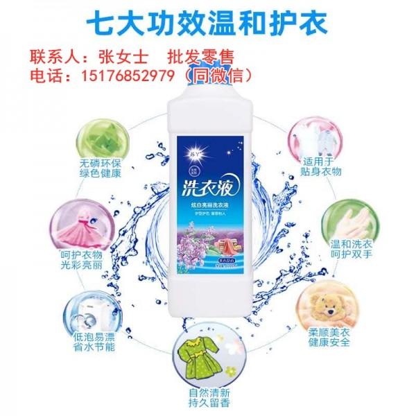 辽宁抗氧化洗衣液厂家直销供应国标机洗无磷洗衣液各种规格定制
